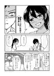 1boy 1girl blush comic dark_skin glasses greyscale hair_between_eyes heart kawabeako long_hair monochrome original ponytail shaved_ice sitting speech_bubble sweatdrop translation_request