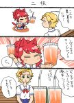 2girls =_= aikatsu! animal_ears cat_ears cat_tail chibi comic koyama_shigeru kurebayashi_juri multiple_girls shinjou_hinaki tail translation_request