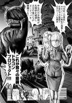 3girls ascot choufu_shimin comic dinosaur drill_hair greyscale headgear kantai_collection kongou_(kantai_collection) monochrome multiple_girls one_side_up page_number shimakaze_(kantai_collection) shinkaisei-kan sweatdrop translated tyrannosaurus_rex