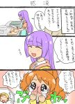 3girls aikatsu! animal_ears cat_ears cat_tail chibi comic hikami_sumire koyama_shigeru multiple_girls oozora_akari shinjou_hinaki t_t tail translation_request