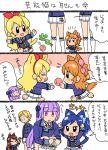 6+girls aikatsu! animal_ears blush_stickers cat_ears cat_tail chibi comic ebipon hikami_sumire hoshimiya_ichigo kiriya_aoi koyama_shigeru multiple_girls oozora_akari shibuki_ran shinjou_hinaki tail translation_request