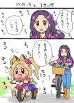 2girls aikatsu! animal_ears bicycle cat_ears cat_tail chibi comic daichi_nono ground_vehicle koyama_shigeru multiple_girls shirakaba_risa tail translation_request tricycle