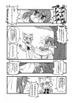 4koma :d @_@ alternate_costume animal_ears blank_eyes blush bow bowtie bridal_veil bride cat_ears cat_tail comic dress eyebrows_visible_through_hair fang formal greyscale groom hands_up highres jacket kemono_friends looking_at_another monochrome open_mouth pants paw_pose pulling sand_cat_(kemono_friends) seki_(red_shine) short_hair shouting smile snake_tail standing striped_tail struggling suit sweat tail translation_request tree trembling tsuchinoko_(kemono_friends) veil wedding_dress