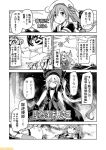 6+girls amatsukaze_(kantai_collection) beret comic commentary destroyer_hime dress greyscale hair_between_eyes harusame_(kantai_collection) hat he-class_light_cruiser kantai_collection long_hair mizumoto_tadashi monochrome multiple_girls non-human_admiral_(kantai_collection) ri-class_heavy_cruiser sailor_dress side_ponytail sleeveless translation_request very_long_hair