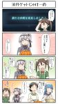 4girls blue_hair brown_hair comic double_bun elbow_gloves food gloves hair_ornament hair_ribbon hat headband highres holding holding_food kantai_collection long_hair multiple_girls one_side_up pumpkin ribbon sailor_hat school_uniform serafuku silver_hair suzutsuki_(kantai_collection) tone_(kantai_collection) translation_request tsukemon twintails urakaze_(kantai_collection) white_gloves white_hat