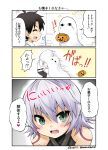 1boy 1girl 3koma assassin_of_black bandage black_hair blue_eyes closed_eyes comic commentary_request cosplay fate/apocrypha fate/grand_order fate_(series) fujimaru_ritsuka_(male) green_eyes highres looking_at_viewer medjed medjed_(cosplay) scar short_hair silver_hair smile speech_bubble translation_request twitter_username yamato_nadeshiko