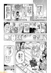 10s 6+girls abukuma_(kantai_collection) ahoge black_hair chitose_(kantai_collection) chiyoda_(kantai_collection) choukai_(kantai_collection) comic commentary fubuki_(kantai_collection) glasses greyscale haruna_(kantai_collection) kantai_collection long_hair low_ponytail maya_(kantai_collection) mizumoto_tadashi mogami_(kantai_collection) monochrome multiple_girls non-human_admiral_(kantai_collection) ryuujou_(kantai_collection) school_uniform serafuku shigure_(kantai_collection) short_hair short_ponytail sidelocks translation_request twintails ushio_(kantai_collection) yuudachi_(kantai_collection)