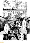10s 4girls aircraft airplane battleship_hime breasts chitose_(kantai_collection) chiyoda_(kantai_collection) cleavage comic commentary greyscale horns kantai_collection large_breasts long_hair low-tied_long_hair low_ponytail machinery midriff mizumoto_tadashi monochrome multiple_girls navel non-human_admiral_(kantai_collection) ooi_(kantai_collection) smokestack torpedo_tubes translation_request turret
