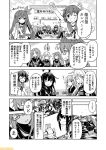10s 6+girls ;d comic commentary cup fubuki_(kantai_collection) fumizuki_(kantai_collection) glasses greyscale hair_ornament holding holding_cup kantai_collection kikuzuki_(kantai_collection) kisaragi_(kantai_collection) mikazuki_(kantai_collection) mizumoto_tadashi mochizuki_(kantai_collection) monochrome multiple_girls mutsuki_(kantai_collection) non-human_admiral_(kantai_collection) one_eye_closed open_mouth samidare_(kantai_collection) school_uniform semi-rimless_glasses serafuku short_hair sidelocks smile translation_request yayoi_(kantai_collection)