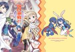 alfonse_(fire_emblem) animal_ears armor blonde_hair blue_eyes blue_hair blush brother_and_sister bunny_girl bunny_tail cover cover_page doujin_cover fire_emblem fire_emblem:_kakusei fire_emblem:_monshou_no_nazo fire_emblem:_rekka_no_ken fire_emblem_heroes fire_emblem_if gloves green_hair hood katua long_hair lucina marth_(fire_emblem:_kakusei) mizuna_tomomi multicolored_hair multiple_girls nino_(fire_emblem) open_mouth ponytail rabbit_ears sharena short_hair siblings skirt smile summoner_(fire_emblem_heroes) tail takumi_(fire_emblem_if) two-tone_hair
