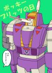 1boy 80s blitzwing cannon decepticon food green_background insignia irireko looking_at_another machinery mouth_hold no_humans oldschool personification pocky pocky_day pocky_kiss red_eyes shared_food solo transformers translation_request weapon