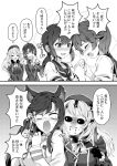 5girls animal_ears ascot atago_(azur_lane) atago_(kantai_collection) azur_lane bacius beret blush bow comic commentary_request crossover crying crying_with_eyes_open fox_ears fubuki_(kantai_collection) greyscale hair_bow hair_ribbon hat highres hockey_mask kantai_collection long_hair low_ponytail mole mole_under_eye monochrome multiple_girls mutsuki_(kantai_collection) ribbon school_uniform serafuku short_hair sweat takao_(kantai_collection) tears translation_request