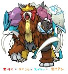 entei fang fangs fukurou_(owl222) full_body fur fusion looking_at_viewer open_mouth pokemon pokemon_(creature) pokemon_(game) pokemon_gsc raikou red_eyes simple_background solo suicune translated white_background
