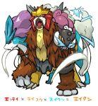 entei fang fangs fukurou_(owl222) full_body fur fusion looking_at_viewer open_mouth pokemon pokemon_(creature) pokemon_(game) pokemon_gsc raikou red_eyes simple_background solo suicune translated white_background
