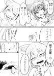 1629doyasa 2girls absurdres animal_ears comic common_raccoon_(kemono_friends) crying dying fennec_(kemono_friends) fox_ears fur_collar highres kemono_friends monochrome multiple_girls raccoon_ears raccoon_tail short_hair sick tail tears translation_request