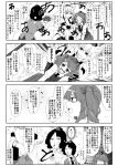 3girls 4koma adapted_costume animal_ears arm_behind_back armband blank_eyes blush breasts cleavage comic detached_sleeves emphasis_lines enami_hakase hand_to_own_mouth hat highres himekaidou_hatate inubashiri_momiji large_breasts monochrome multiple_girls necktie obentou open_mouth pom_pom_(clothes) shameimaru_aya short_hair sweatdrop tail tokin_hat touhou toy_car translation_request vest wolf_ears wolf_tail