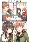 2girls :d ^_^ ^o^ black_hair blush braid brown_eyes brown_hair closed_eyes collarbone comic commentary_request highres holding kantai_collection kitakami_(kantai_collection) long_hair masayo_(gin_no_ame) mouth_hold multiple_girls ooi_(kantai_collection) open_mouth pocky_day school_uniform serafuku single_braid smile translation_request violet_eyes