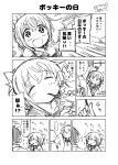 >:d +_+ ... 1boy 1girl :> ^_^ admiral_(kantai_collection) artist_name closed_eyes comic darkside eating flying_sweatdrops folded_ponytail food highres inazuma_(kantai_collection) kantai_collection monochrome pocky pocky_day school_uniform serafuku short_hair signature spoken_ellipsis translation_request