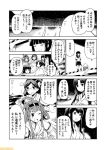 10s 6+girls ;d ahoge akagi_(kantai_collection) bangs blunt_bangs clenched_hand comic commentary fubuki_(kantai_collection) glasses greyscale headgear kantai_collection kirishima_(kantai_collection) kitakami_(kantai_collection) kongou_(kantai_collection) mizumoto_tadashi monochrome multiple_girls non-human_admiral_(kantai_collection) nontraditional_miko one_eye_closed open_mouth school_uniform serafuku shouhou_(kantai_collection) sidelocks smile translation_request