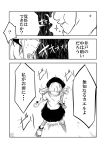 2girls comic from_above gloves head_scarf highres long_hair looking_up maam._(summemixi) monochrome motion_blur multiple_girls original sparkle sweatdrop translation_request