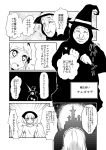 2girls bangs blunt_bangs closed_eyes comic gloves hat head_scarf highres maam._(summemixi) monochrome multiple_girls original robe smile star_wand translation_request witch_hat work_gloves