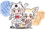 2017 2girls adapted_costume animal_ears artist_name blonde_hair bow bowtie brown_eyes chibi common_raccoon_(kemono_friends) cosplay dated fennec_(kemono_friends) fox_ears fox_tail fur_collar gloves kemono_friends looking_at_viewer miniskirt multicolored_hair multiple_girls official_art open_mouth palcoarai-san_(kemono_friends) palcoarai-san_(kemono_friends)_(cosplay) pleated_skirt raccoon_ears raccoon_tail red_bow red_bowtie ribbon short_hair skirt smile squatting tail waving white_background white_gloves white_hair white_skirt yoshizaki_mine