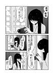 1girl blush camera comic greyscale hair_over_eyes highres japanese_clothes kimono long_hair mochi_au_lait monochrome no_nose original single-lens_reflex_camera solo sweat