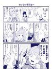 1boy 2girls comic hakurei_reimu komano_aun monochrome morichika_rinnosuke multiple_girls satou_yuuki tagme touhou translation_request