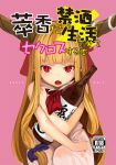 >:o 1girl :o bangs bare_shoulders blonde_hair blue_ribbon blunt_bangs blush bottle commentary_request cover cover_page doujin_cover fang hair_ribbon horns ibuki_suika long_hair looking_at_viewer neckerchief object_hug open_mouth pink_background red_eyes red_neckerchief red_ribbon ribbon sake_bottle short_sleeves simple_background sitting solo touhou tress_ribbon very_long_hair yes_warabi