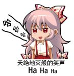 1girl :d bow chinese fujiwara_no_mokou hair_bow hair_ribbon long_hair lowres multi-tied_hair open_mouth pants pink_hair puffy_short_sleeves puffy_sleeves red_eyes red_pants ribbon shangguan_feiying shirt short_sleeves simple_background smile solo suspenders touhou translation_request white_background white_shirt