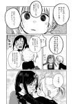 2girls absurdres age_difference all_fours black_hair blush braid comic flying_sweatdrops full-face_blush glasses hands_on_another's_neck hantsuki_(ichigonichiya) highres imminent_kiss monochrome multiple_girls open_mouth overalls shirt side_ponytail sitting sketch smile translation_request twin_braids twitching wavy_mouth yuri