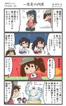 10s 4girls 4koma akagi_(kantai_collection) brown_hair comic commentary_request hakama hakama_skirt high_ponytail highres hiyoko_(nikuyakidaijinn) houshou_(kantai_collection) japanese_clothes kaga_(kantai_collection) kantai_collection kimono long_hair multiple_girls ponytail ryuujou_(kantai_collection) seiza side_ponytail sitting speech_bubble straight_hair sweatdrop tasuki thought_bubble translation_request twitter_username visor_cap younger