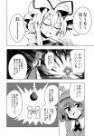 bomb comic doujinshi greyscale highres kawashiro_nitori maturiuta_sorato monochrome touhou yakumo_yukari