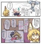 animal_ears bed blush comic commentary_request eyebrows_visible_through_hair flying head_wings kaban_(kemono_friends) kemono_friends multicolored_hair multiple_girls northern_white-faced_owl_(kemono_friends) seki_(red_shine) serval_(kemono_friends) serval_ears short_hair translation_request yuri