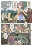 /\/\/\ 1girl absurdres animal_ears belt brown_hair comic commentary_request highres jacket long_sleeves monster one_eye_closed original sekira_ame short_hair speech_bubble sweatdrop tail tentacle thigh-highs translation_request yellow_eyes