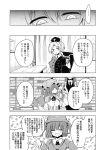 comic doujinshi greyscale highres kawashiro_nitori koakuma maturiuta_sorato monochrome patchouli_knowledge touhou yagokoro_eirin yakumo_yukari