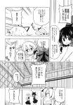 comic doujinshi greyscale hakurei_reimu highres kirisame_marisa maturiuta_sorato monochrome touhou yakumo_yukari yuri