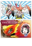 angry blaziken calme_(pokemon) comic crying fire gameplay_mechanics gatchaman korean mega_blaziken mega_pokemon mr.alex poke_ball pokemon pokemon_(game) pokemon_xy serena_(pokemon) tears throwing