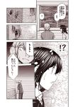! !? 1boy 1girl admiral_(kantai_collection) comic fubuki_(kantai_collection) hair_between_eyes holding holding_phone kantai_collection kouji_(campus_life) long_hair long_sleeves monochrome open_mouth pants phone sepia short_hair snowing speech_bubble spoken_exclamation_mark translated window