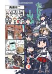 4koma 6+girls ahoge akashi_(kantai_collection) ao_arashi asagumo_(kantai_collection) bamboo_shoot black_hair blonde_hair cannon comic detached_sleeves drum fusou_(kantai_collection) hachimaki hairband headband highres instrument jojo_no_kimyou_na_bouken jojo_pose kantai_collection machinery michishio_(kantai_collection) mogami_(kantai_collection) multiple_girls nontraditional_miko pose remodel_(kantai_collection) shigure_(kantai_collection) shrug silver_hair skirt surgical_mask suspender_skirt suspenders sweatdrop translated yamagumo_(kantai_collection) yamashiro_(kantai_collection)