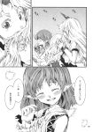 3girls arm_warmers comic food greyscale highres horn hoshiguma_yuugi kirisame_marisa long_hair mizuhashi_parsee monochrome multiple_girls oni page_number pointy_ears scarf shirt short_hair short_sleeves skewer sleeveless sleeveless_shirt t-shirt touhou translation_request vest yohane
