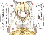 1girl ? akinaro alternate_hair_length alternate_hairstyle animal_print blonde_hair bow bowtie elbow_gloves gloves heart high-waist_skirt kemono_friends long_hair looking_at_viewer ocelot_(kemono_friends) ocelot_ears open_mouth paw_pose print_gloves print_neckwear print_skirt shirt skirt sleeveless sleeveless_shirt solo translation_request yellow_eyes