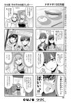 ... 3girls 4koma akarui_kioku_soushitsu blush cellphone chopsticks comic cucumber greyscale highres long_hair monochrome multiple_girls oku_tamamushi open_mouth phone satou_mari scissors short_hair smartphone spoken_ellipsis stretch suzuki_arisa tamagokake_gohan