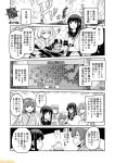 6+girls akashi_(kantai_collection) black_hair comic commentary fubuki_(kantai_collection) greyscale hachimaki hairband headband hiryuu_(kantai_collection) japanese_clothes kantai_collection kimono libeccio_(kantai_collection) long_hair low_ponytail mizumoto_tadashi monochrome multiple_girls non-human_admiral_(kantai_collection) one_side_up ooyodo_(kantai_collection) roma_(kantai_collection) salute school_uniform serafuku short_ponytail sidelocks submarine_new_hime torn_clothes translation_request twintails