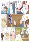 ... 2girls :3 :d ^_^ all_fours blue_pants brown_eyes brown_hair closed_eyes comic food hidden_face ice_cream in_palm insect light_brown_hair multiple_girls on_table open_mouth original pants ponytail satsuma_age smile spoken_ellipsis sweatdrop table translation_request