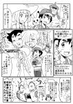 acrylic_paint_(medium) comic gladio_(pokemon) gouguru lillie_(pokemon) pikachu pokemon satoshi_(pokemon) traditional_media translation_request
