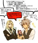 2boys ahoge bangs beard blonde_hair card comic command_spell commentary crossed_arms eyebrows_visible_through_hair facial_hair fate/apocrypha fate_(series) green_hair holding holding_card lancer_of_black long_hair long_sleeves looking_at_viewer male_focus mine_(odasol) multicolored_hair multiple_boys red_eyes shirt shoes short_hair sieg_(fate/apocrypha) silver_hair speech_bubble translation_request two-tone_hair waistcoat white_shirt yellow_eyes