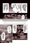 1boy admiral_(kantai_collection) comic hair_between_eyes kantai_collection kouji_(campus_life) lighthouse monochrome ocean open_mouth sepia short_hair snowing solo speech_bubble translation_request