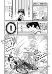 bicycle comic gloves greyscale ground_vehicle hakama hakama_skirt japanese_clothes kaga_(kantai_collection) kantai_collection kimono monochrome muneate outdoors partly_fingerless_gloves riding short_sidetail side_ponytail tamago_(yotsumi_works) tasuki translation_request yugake