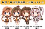 4girls :d akizuki_(kantai_collection) black_bodysuit black_sailor_collar blue_eyes bodysuit brown_eyes brown_hair character_name chibi clothes_writing commentary_request dress grey_eyes hachimaki hatsuzuki_(kantai_collection) headband jacket kantai_collection long_hair looking_at_viewer mochimako multiple_girls one_side_up open_mouth pleated_dress sailor_collar school_uniform serafuku short_sleeves silver_hair smile suzutsuki_(kantai_collection) teruzuki_(kantai_collection) translation_request white_bodysuit
